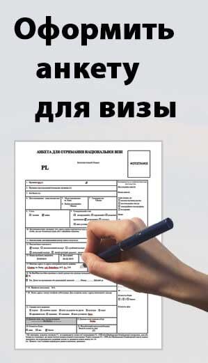 помощь в оформлении анкеты для подачи на визу в визамаркет фото
