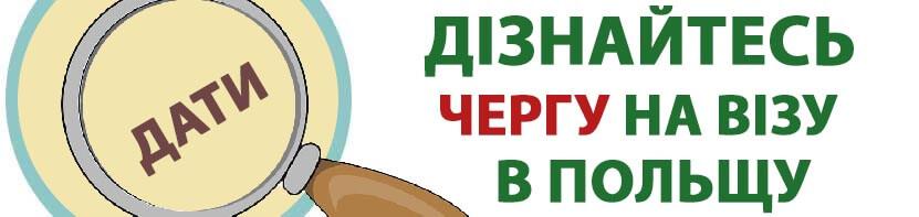 Які дати подачі в візовий центр Польщі в Україні нова інформація