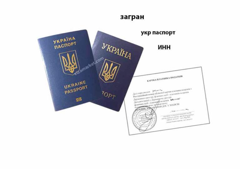 документы нужные для оформления страховки для выезда за границу фото
