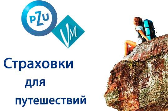 оформление страховки пзу для путешествий с vizamarket фото