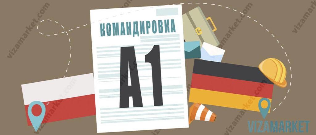 Как работать в Германии по польской рабочей визе в 2020 году украинцам