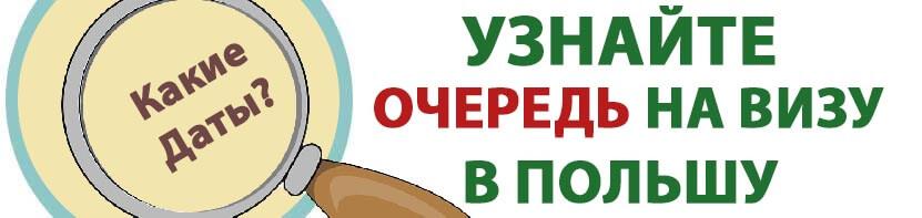 Даты подачи в визовый центр Польши для получения визы в Польшу 2020 года