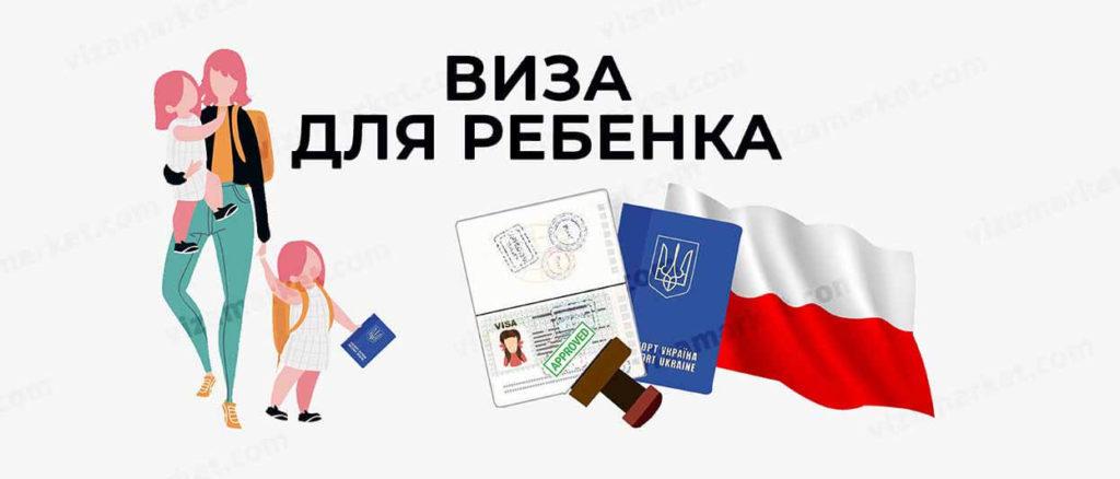 Как правильно оформлять визу для ребенка в Польшу в 2020 году