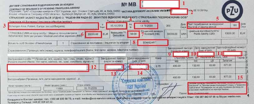 На что обращать внимание при проверке страхового полиса для польской рабочей визы в 2020 году фото