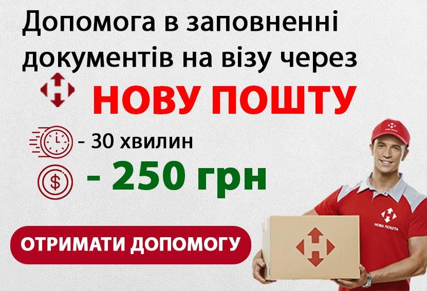 допомога в заповненні документів на візу в Польщу через нову пошту