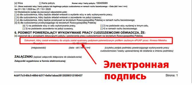 Электронная подпись приглашения на пол года в Польшу 2020 фото