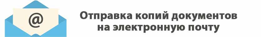 Як відправити копії документів на електронну пошту візового центру Польщі фото