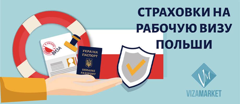 какая нужна страховка для рабочей визы в Польшу, правильные страховые компании 2020 год фото