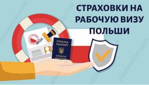 Какую страховку какой страховой компании оформить для рабочей визы в Польшу в 2020 году фото