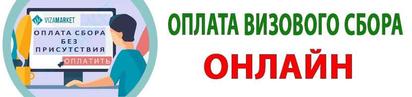 Оплатить визовый сбор Польши онлайн без присутствия фото