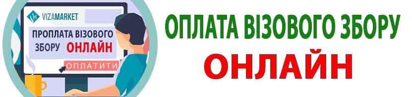 Оплатити візовий збір на візу в Польщу онлайн без присутності