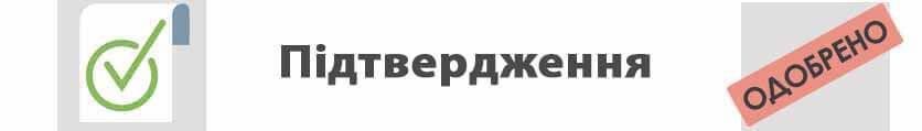 Підтвердження документів для візи в Польщу через електронну пошту візового центра фото