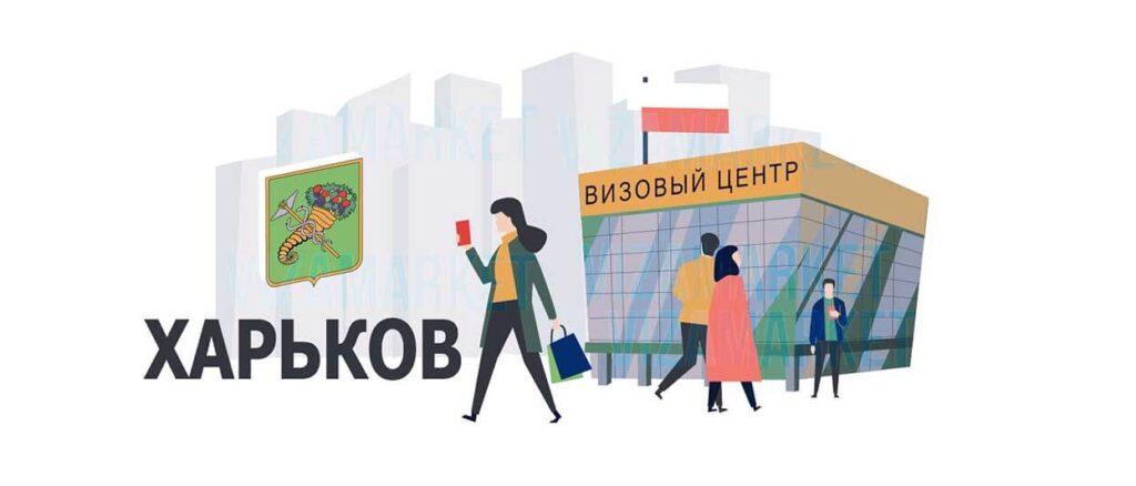 все про польский визовый центр Харьков фото