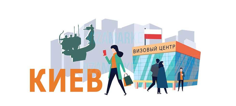 польский визовый центр в Киеве фото
