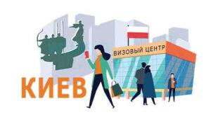 Визовый центр Польши в Киеве часы приема, адрес и контакты фото