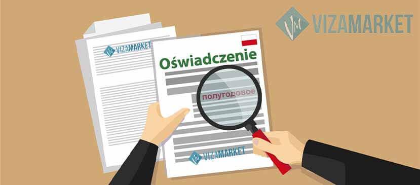 Рабочее приглашение в Польшу на 180 дней нового образца 2020 года фото