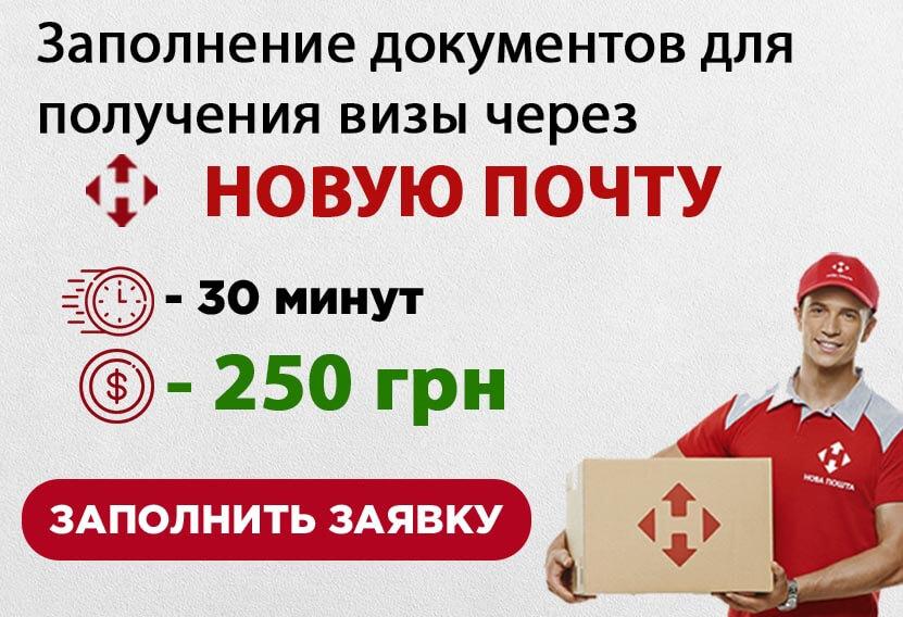 помощь в заполнении документов на визу в Польшу через новую почту