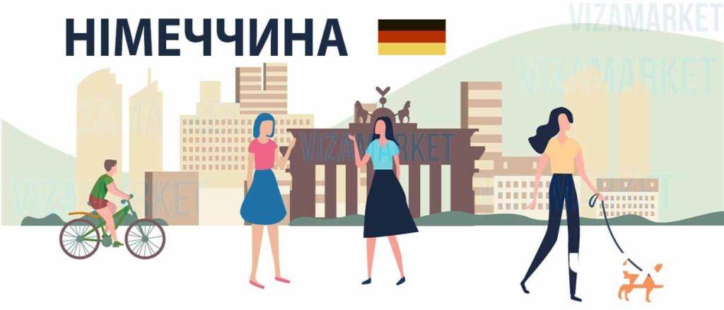 Про життя в Німеччині фотографія