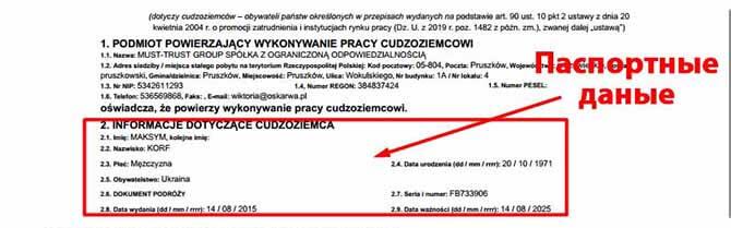 Где проверять правильность паспортных данных в рабочем приглашении на пол года в Польшу 2020 фото