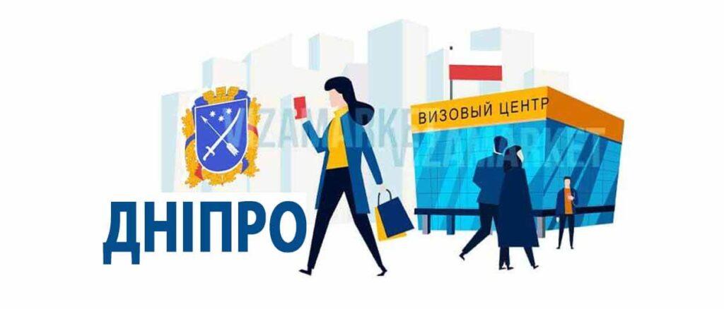 інформація про візовий центр Польщі вмісті Дніпро фото