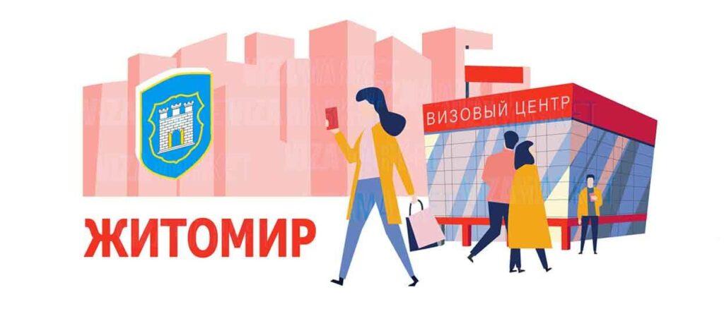 Визовый центр Польши в Житомире, адреса, контакты фото