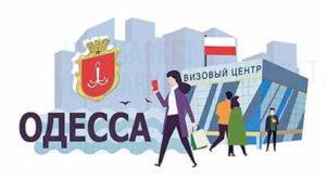 Адреса и контакты визового центра Польши в Одессе фото