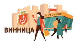 Вся необходимая информация о визовом центре Польши в Виннице фото