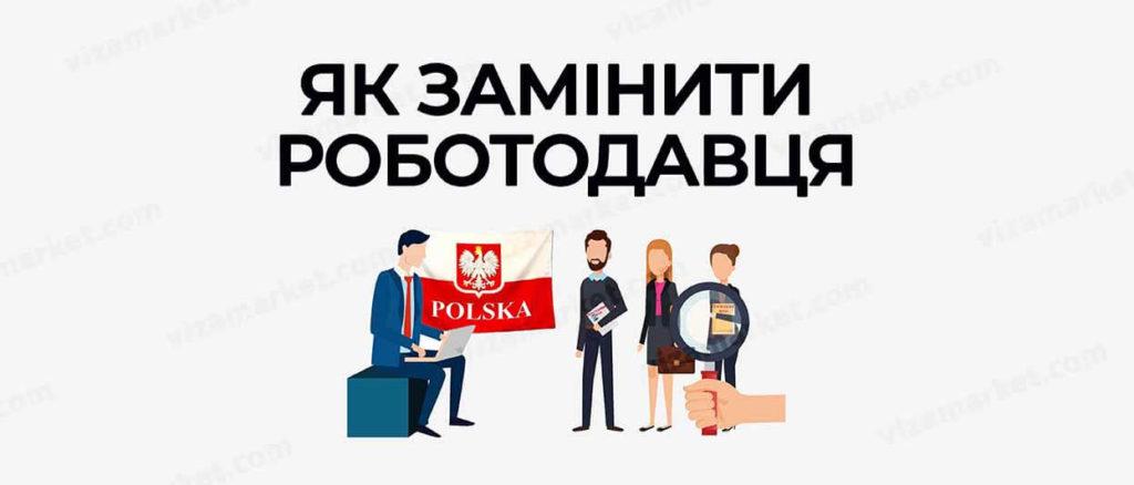 як змінити роботодавця в Польщі в 2020 році по піврічній і воєводській візі