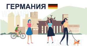 Все плюсы и минусы жизни в Германии