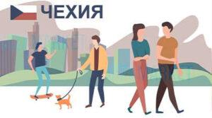 Плюсы и минусы жизни в Чехи для украинцев фото