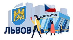 Все про консульство Чехии во Львове, вся информция для того чтобы подать на визу 2020 год