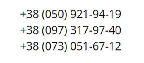 Номер телефону компанії Візамаркет