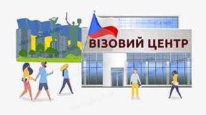 Все про візовий центр Чехії в Україні на 2020 рік