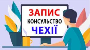 Запис в чеське консульство і подача на візу в 2020 році