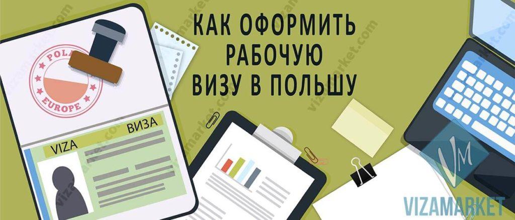 Как оформить рабочую визу в Польшу в 2020 году в Украине