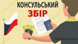 Що таке консульський збір в Чехію, скільки він коштує і як його платити 2020