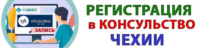 Регистрация в консульство Чехии, помощь с записью на подачу документов