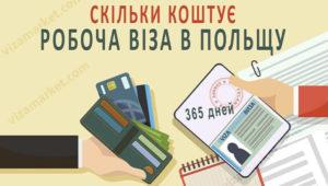 Скільки коштує робоча віза в Польщу для українців в 2020 році і скільки часу робити