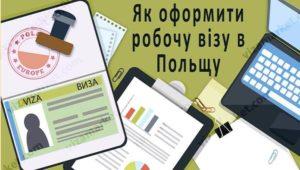 Як оформити робочу візу в Польщу в 2020 році