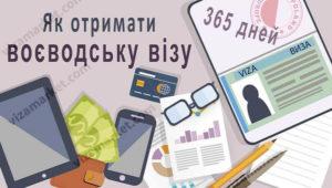 Як отримати воєводську візу українцю в 2020 році