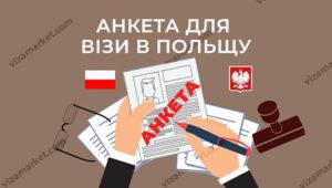 Як виглядає і як заповнюється анкета на польську робочу візу в 2020 році