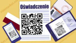 Все что нужно знать об электронном приглашении на визу в Польшу в 2020 году