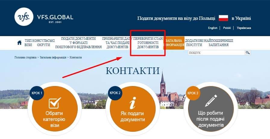 Как проверить статус визы в Польшу на сайте vfs global в 2020 году №1
