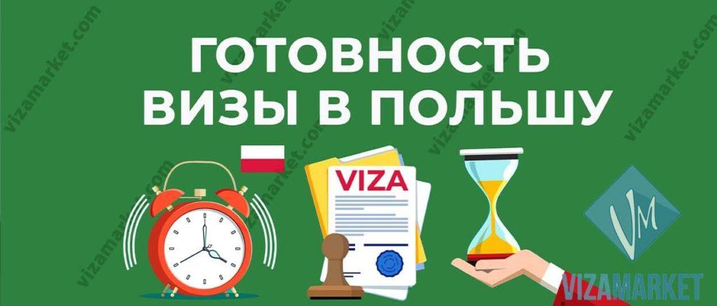 Как посмотреть готова ли виза в Польшу в 2020 году