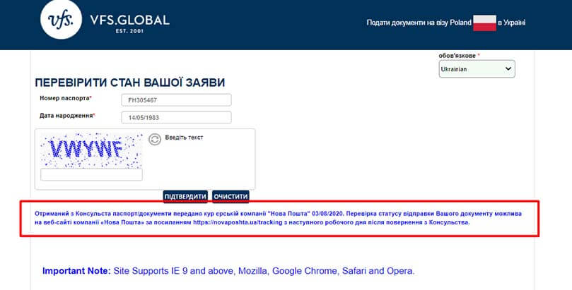 Что означает статус визы на сайте vfs global №4 и как понять готова ли виза в Польшу