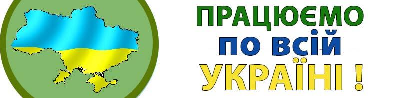 Віза Маркет працює по всій Україні