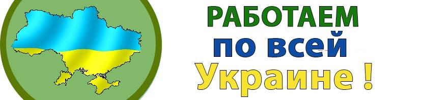 Виза Маркет работает по всей Украине