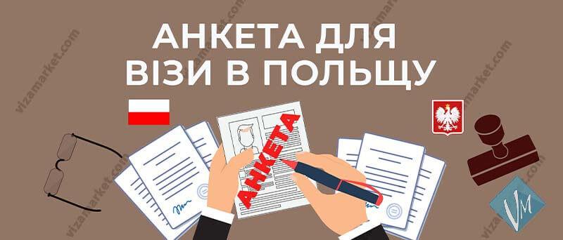 Інструкція як заповнити анкету на візу в Польщу для громадян України в 2020 році