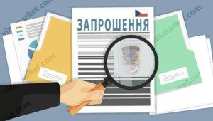 Як зробити і перевірити робоче запрошення в Чехію в 2020 році