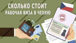 Статья сколько стоит рабочая виза в Чехию в 2020 году